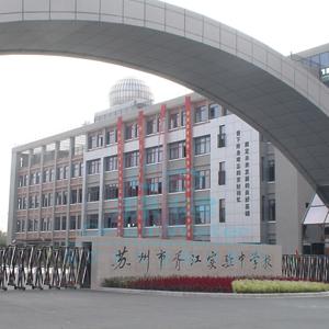 苏州市胥江中学